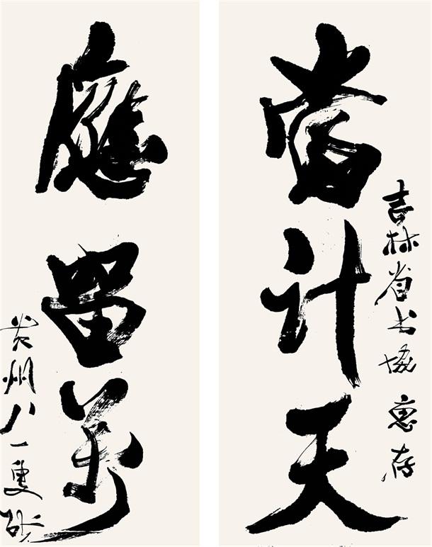 10,张星槎 书法对联_金鼎拍卖天迈艺术网